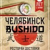 """Ресторан доставки """"BUSHIDO""""Челябинск суши, роллы"""