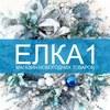 Искусственные ели ,украшения elka1.ru .Москва