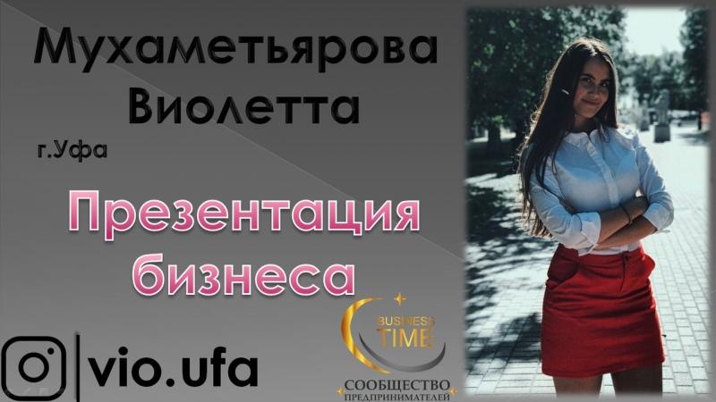 Презентация бизнеса Business Time Виолетта Мухаметьярова