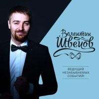 Ведущий незабываемых событий Валентин Швецов