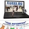 Кузбасские закупки kuzzz.ru орг 16 и ниже