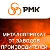 Региональная Металлургическая Компания