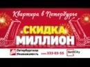 Петербургская недвижимость Скидка на миллион