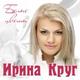 Ирина Круг, Бряцев Алексей - Любимый взгляд