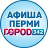 Афиша Перми | Город 342