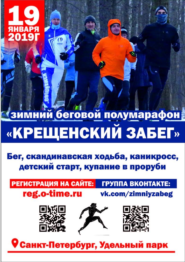 Друзья, приглашаем вас принять участие в забеге, который организуют наши партнёры!
