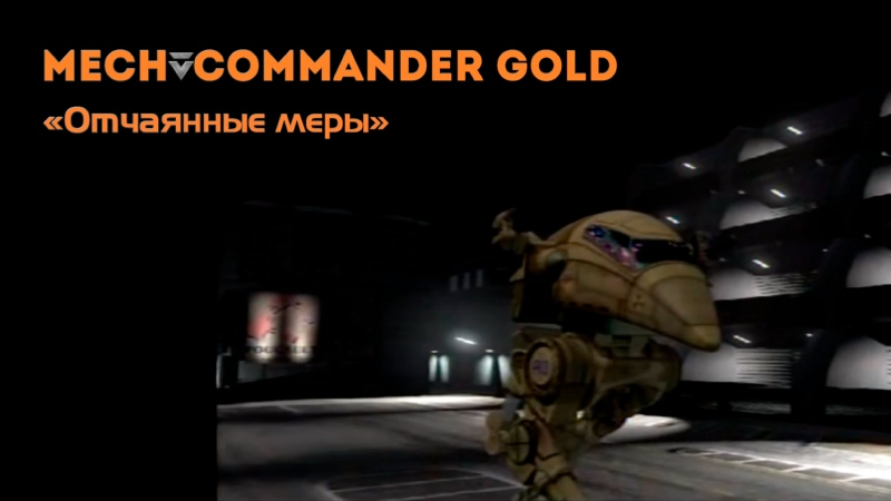 Отчаянные меры MW F в MechCommander Gold Desperate Measures стрим 3 Испытание Силы глазами Корфа