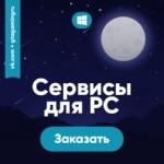 Сервисы на PC