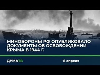 Александр Шерин про публикацию архивных документов об освобождении Крыма в 1944 г.
