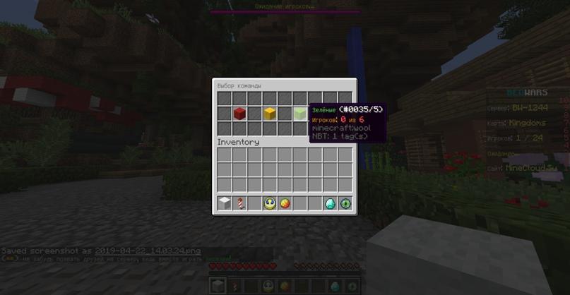 Сборка: «MiniGames+» Survival, SkyWars, BedWars, BuildBattle, изображение №43