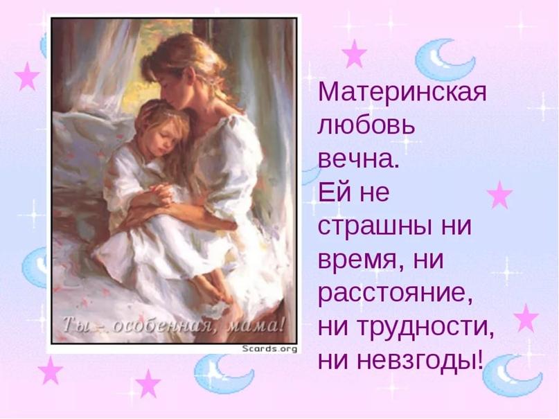 Так как матери и материнской любви приписывается целый ряд сверхъестественных, божественных свойств, то неудивительно, что уже на второй картине у ребёнка молитвенно сложены руки