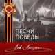 Лев Лещенко - Идёт солдат по городу