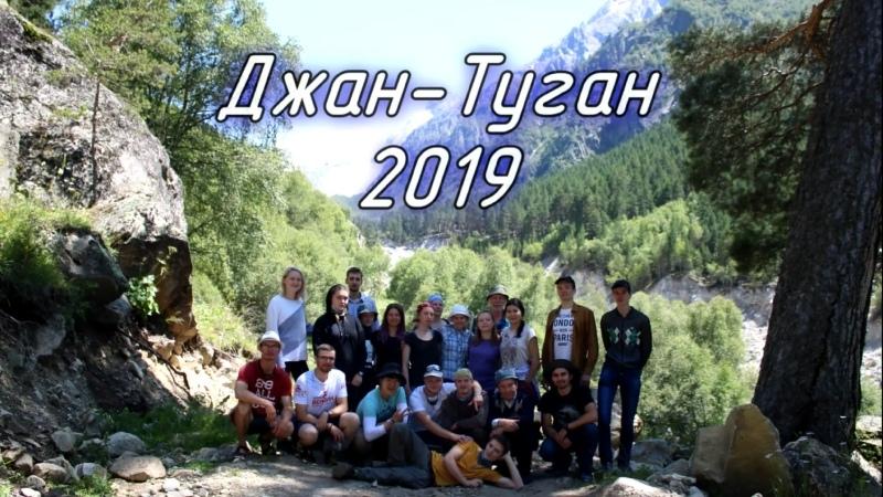 Джан-Туган 2019   Video report