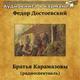 Аудиокнига в кармане, Михаил Ульянов - Братья Карамазовы, Чт. 2