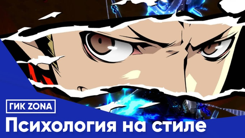 Persona 5 Психология на стиле
