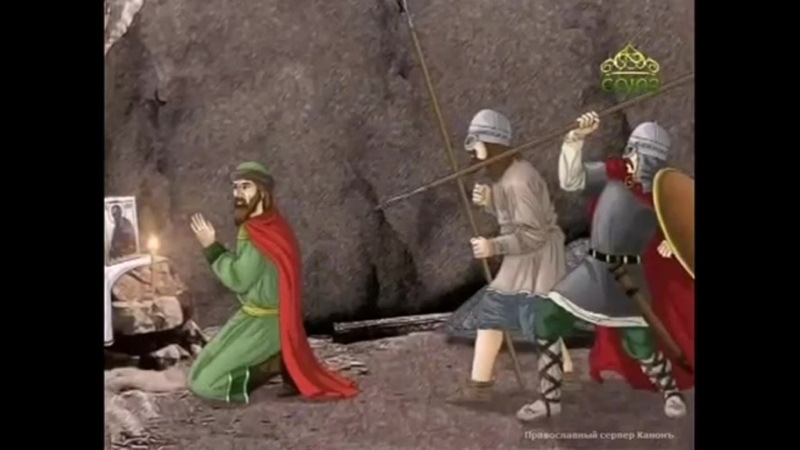 08 06 Святые благоверные князья страстотерпцы Борис и Глеб mp4