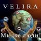 Velira - Осенний блюз