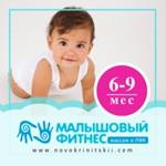 """""""Малышовый фитнес"""" 6-9 месяцев, курс раннего физического развития"""
