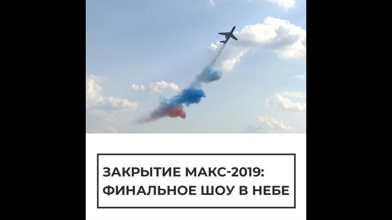 Закрытие МАКС 2019 финальное шоу в небе