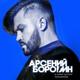 Арсений Бородин - В моей пустоте