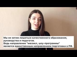 """Обращение от студентов направления """"мюзикл, шоу-программы"""""""