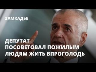 Депутат посоветовал пожилым людям жить впроголодь. Замкадье