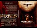 Призраки в Коннектикуте 1 и 2 - Русский Трейлер 2009 - 2012