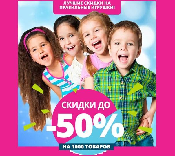 Интернет Магазин Для Детей Скидки