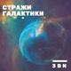 3BN - Стражи Галактики