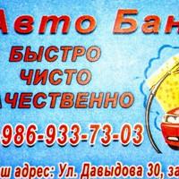 Баня Авто