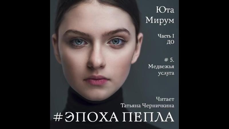Юта Мирум «Эпоха пепла, часть I» чит. Татьяна Черничкина