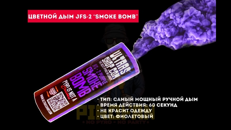 Цветной дым Jfs-2purple Smoke Bomb фиолетовый 60 секунд