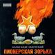 Александр Лаэртский - в тесте
