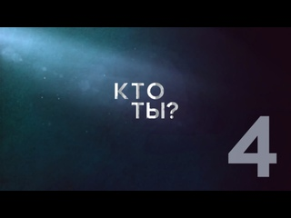 [FSG 54RFL] [Е04] Who Are You (Кто ты) [рус.саб]
