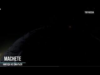Мачете Никуда не смыться.(ПРемьера видео 2020)Муз.Канал.Топ Russia.