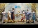 Красавицы из ларца 15/34, Китай озвучка STEPonee DVO