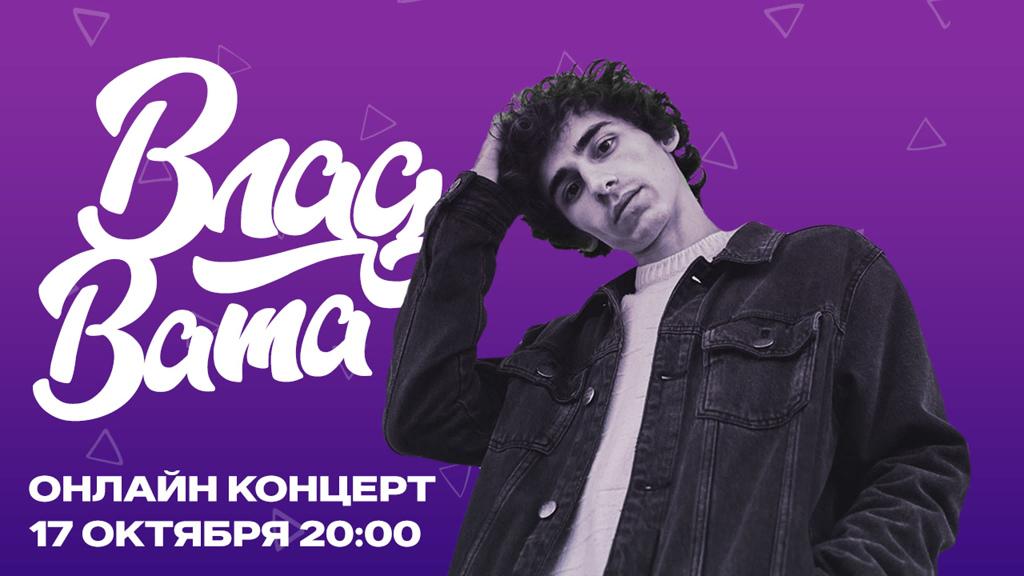 Онлайн-концерт белгородского музыканта Влада Ваты — включаем ????