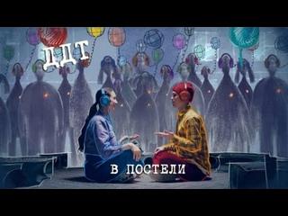 ДДТ - В Постели (Премьера клипа 2021)