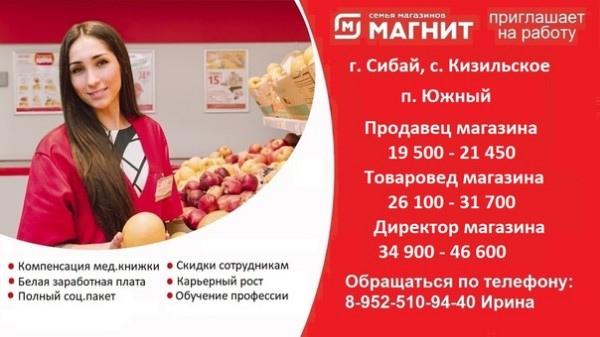 🛒 Магазин Магнит у дома ищет продавцов и товаровед...