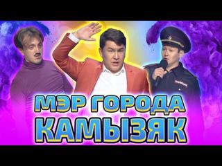 КВН Мэр города Камызяк + Песня про мэра без цензуры