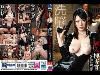 Tsujii Honoka [JavCube Японское порно вк, new Japan Porno BDA-138 Big tits, Female investigator, Restraints, Solowork
