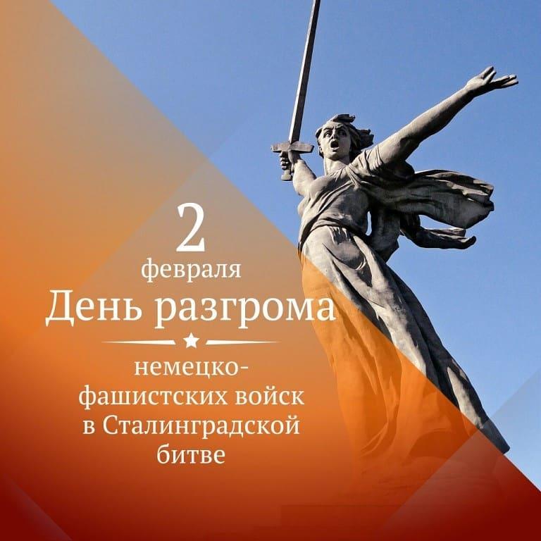 Второе февраля — памятная дата истории Великой Отечественной войны: день разгрома советскими войсками немецко-фашистских войск в Сталинградской битве