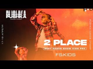 BEST DANCE SHOW KIDS PRO 2021 I 2 МЕСТО I