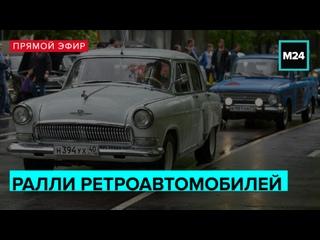 Ретро-пробег автомобилей, приуроченный к 9 мая — Москва 24