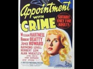 Свидание с преступлением / Appointment with Crime (1946)