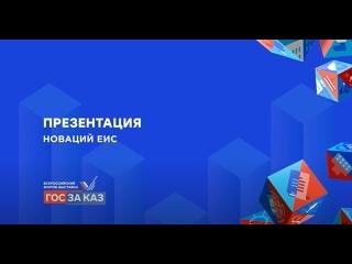 Презентация новаций ЕИС в сфере закупок на XVI Всероссийском Форуме-выставке «ГОСЗАКАЗ»