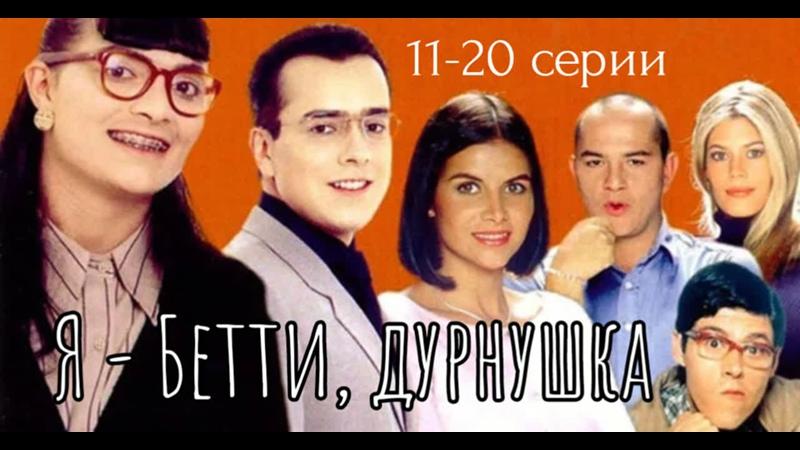 Я Бетти дурнушка 11 20 серии из 169 драма мелодрама комедия Колумбия 1999 2001