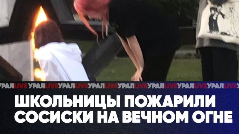 Школьницы пожарили сосиски на Вечном огне Уралец взял золото на Олимпиаде УРАЛ LIVE
