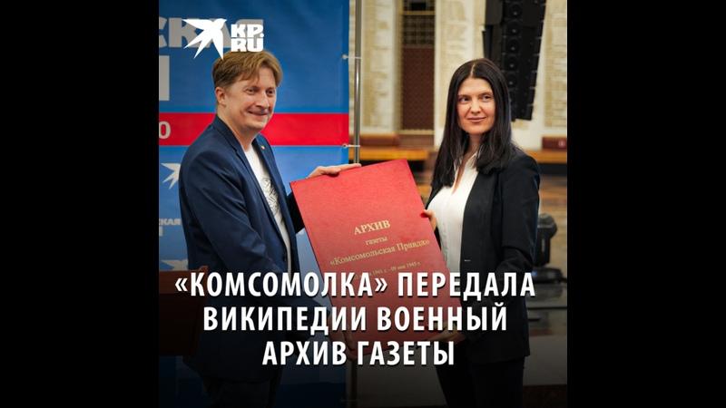 Комсомольская правда передала Википедии военный архив газеты