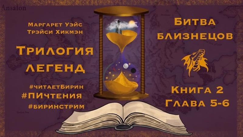 Андрей Бирин Битва Близнецов книга 2 глава 5 6 Маргарет Уэйс и Трейси Хикмен